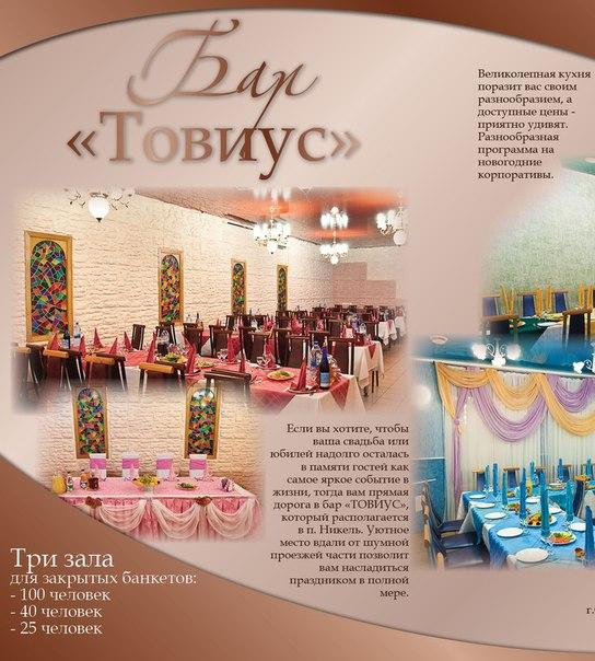 Банкетный зал Товиус