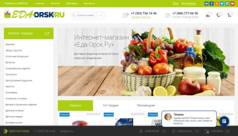 dbb5a8ffd17 Низкие цены на продукты с доставкой на дом в Орске - Орск  Orsk.ru